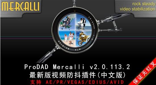 视频稳定防抖插件 ProDAD Mercalli v2.0.113.2(多软件支持)32/64位