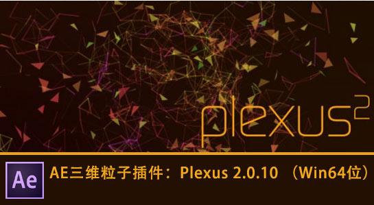 <b>AE三维粒子插件:Rowbyte Plexus 2.0.10 (Win64位)附汉化</b>