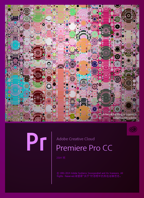 Premiere CC 官方中文完整破解版