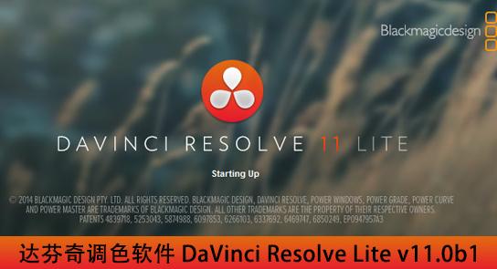 达芬奇调色软件 DaVinci Resolve Lite v11.0b1 官方免费中文版