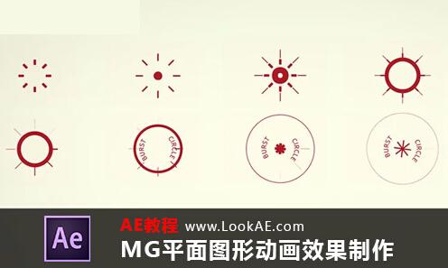 AE教程:MG平面图形动画效果制作