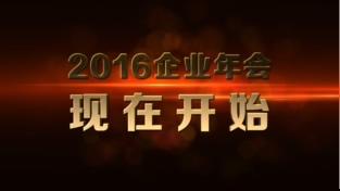 2016年猴年企业年会开场通用视频