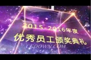 <b>2015-2016年度优秀员工颁奖通用视频</b>