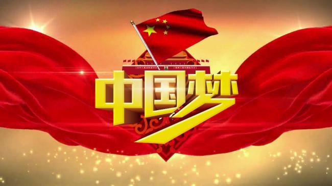 <b>中国梦,绸缎,喜庆,祝贺</b>