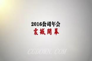 <b>水墨风格2016年会开场视频</b>
