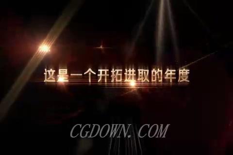 <b>2016企业年会开幕总结片头视频</b>