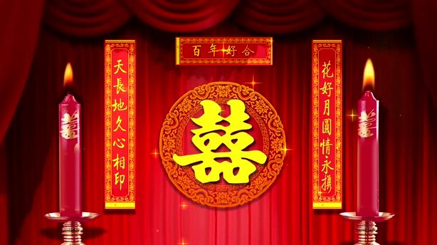 中式婚礼背景,百年好合,喜结良缘,烛台,双喜,幕布