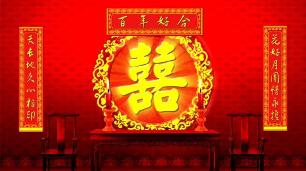 中式婚礼背景,百年好合,喜结良缘,拜天地,双喜,幕布