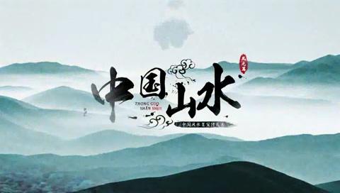 <b>中国古典水墨晕染旅游传统山水片头</b>