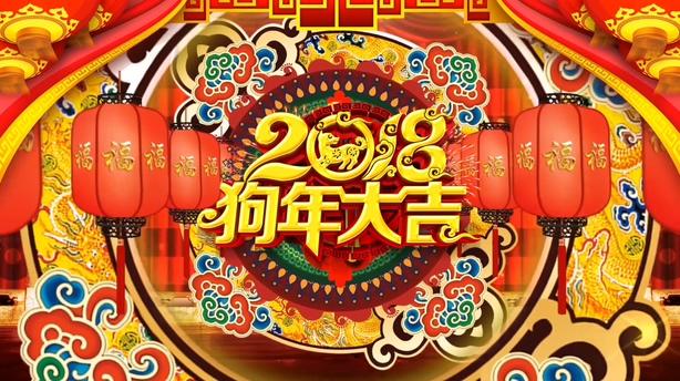 <b>2018狗年大吉灯笼喜庆led背景</b>