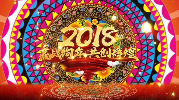 2018绚丽迎战狗年共创辉煌led背景