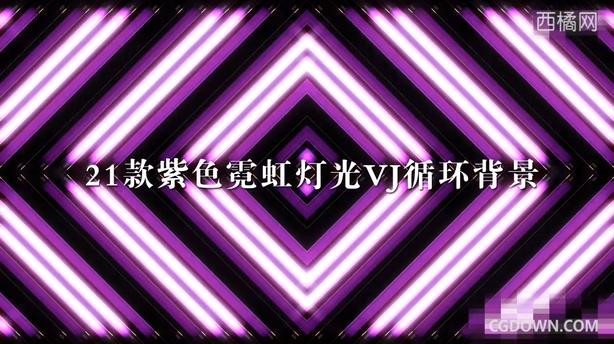 21款无缝循环绚丽舞台紫色霓虹灯