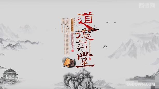 <b>中国传统文化卷轴山水水墨风格道德讲堂类型片头</b>