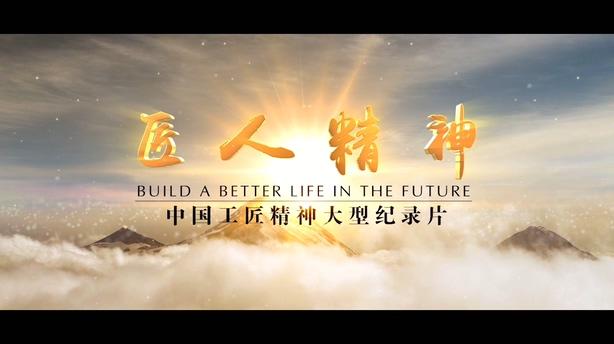<b>大气金色辉光纪录片企业标题片头</b>