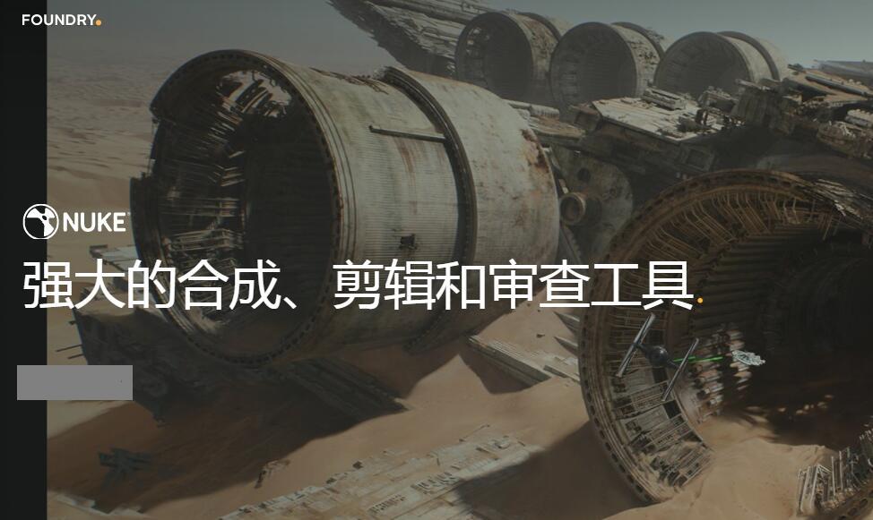 强大的电影后期特效软件Nuke Studio 11.1 v3 Win64位 含中文破解