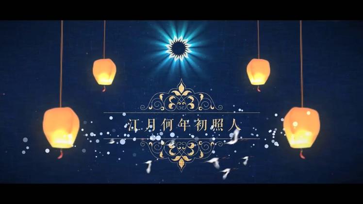 中国,蓝色,祥云,仙鹤,花纹,高贵,月光,中国高贵典雅蓝色祥云仙鹤精致AE模板片头视频素材