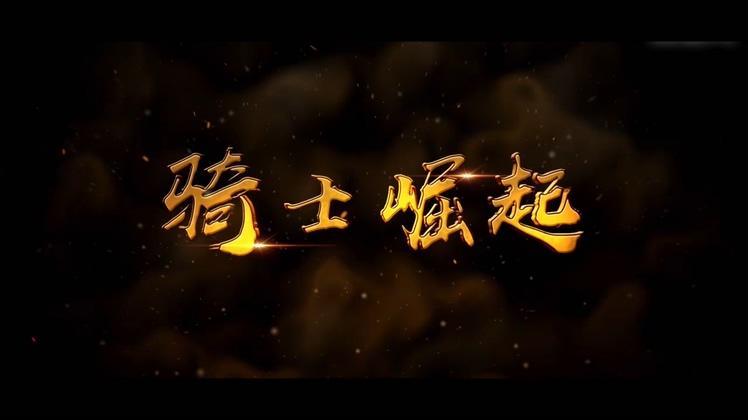 炫酷,黑色,金色,文字,电影,预告视频素材