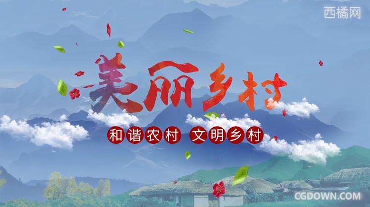 中国水墨遮罩晕染美丽乡村AE模板片头
