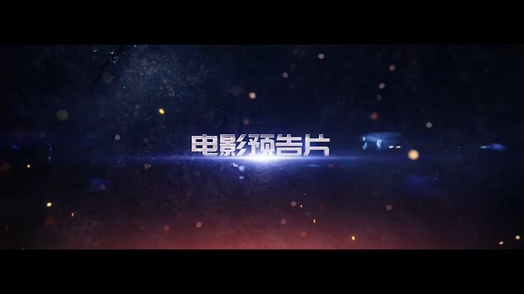 大气震撼爆裂电影预告开场AE模板