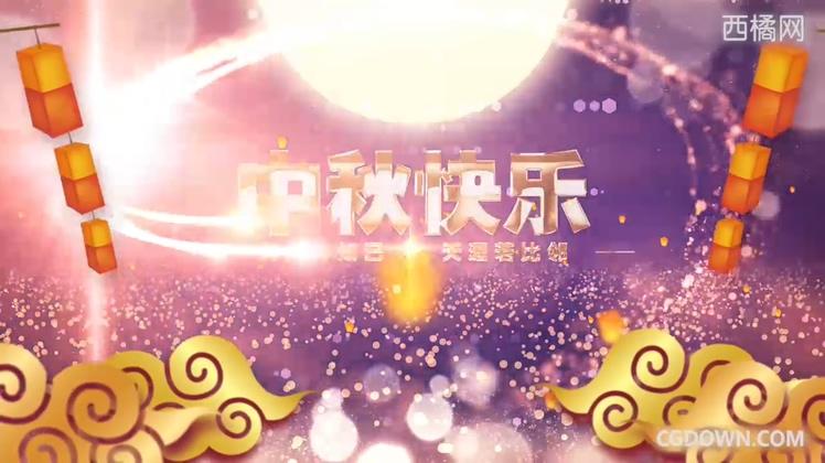 中秋快乐佳节团圆动态背景视频素材AE模板