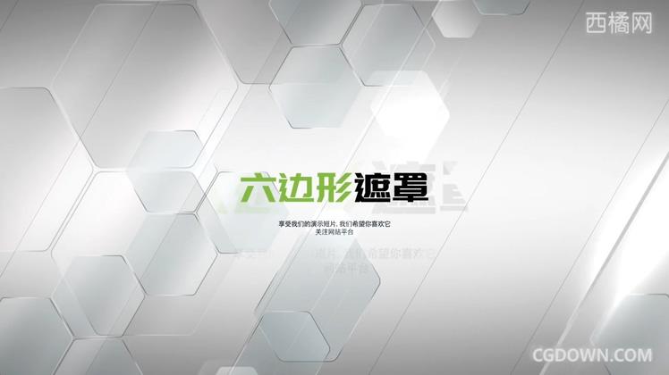 业务,科技,介绍,商务,企业,玻璃,六边形,时尚,免费视频素材