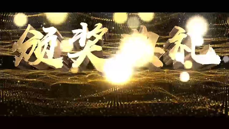 年会,开场,片头,线条,粒子,黑金粒子金色线条年会开场片头视频素材