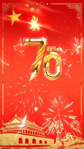 抖音快手手机竖屏建国70周年国庆小视频背景