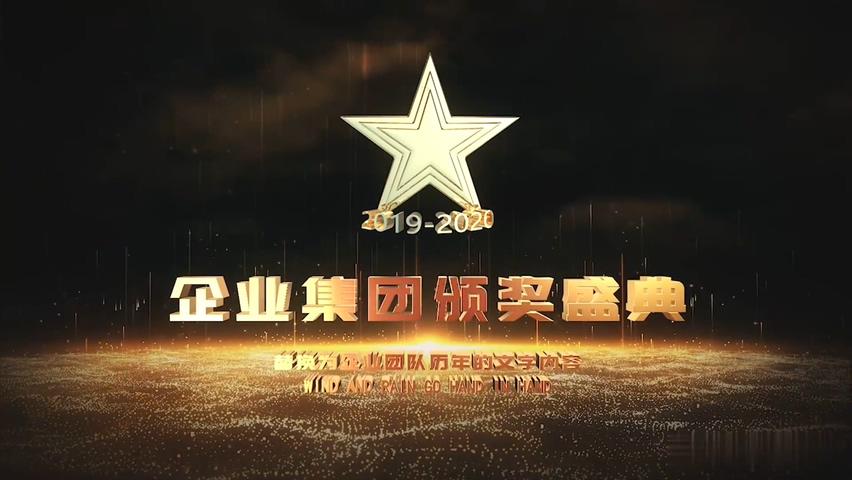 五角星,年会,线条,时间线,颁奖,典礼,五角星大气粒子光线年会颁奖典礼视频素材