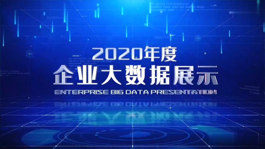 文字,标题,大数据,区块链,科技,企业,申报,蓝色科技区块链大数据介绍片头视频素材