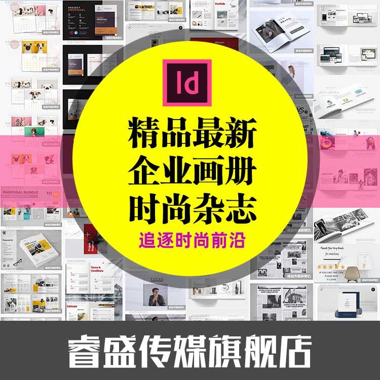 国外新时尚InDesign模板企业画CG资源