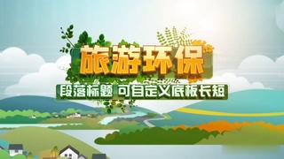 绿色,旅游,环保,字幕,绿色旅游环保花边字幕包装模板Green tourism eco-friendly lace subtitles视频素材