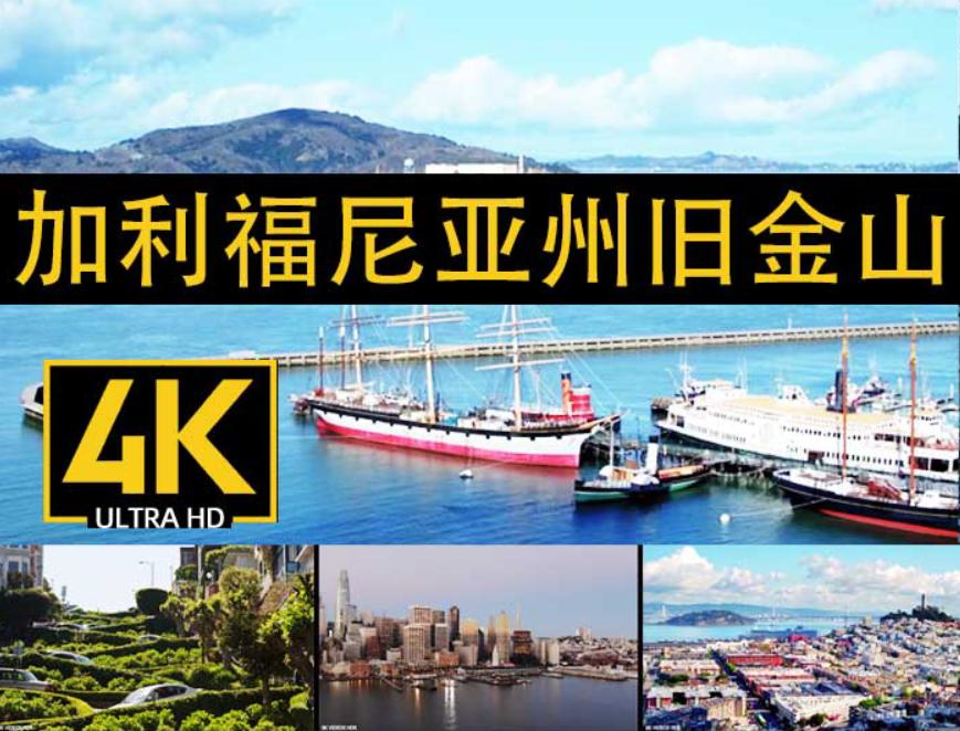 美国加利福尼亚州旧金山纽约4K超清实拍视频素材